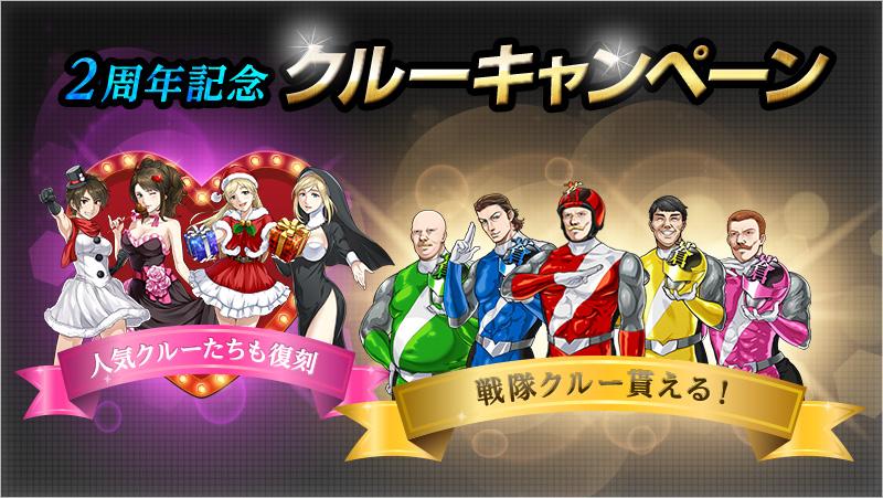 2周年記念クルーキャンペーン 人気クルーたちも復刻 戦隊クルー貰える!