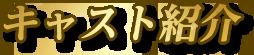 キャスト紹介