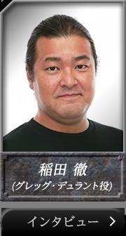 稲田 徹(グレッグ・デュラント役)インタビューへ