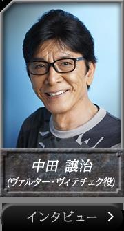 中田 譲治(ヴァルター・ヴィテチェク役)インタビューへ