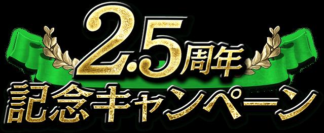 2.5周年記念キャンペーン