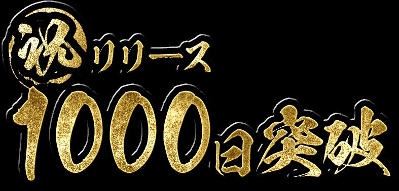 祝リリース1000日突破