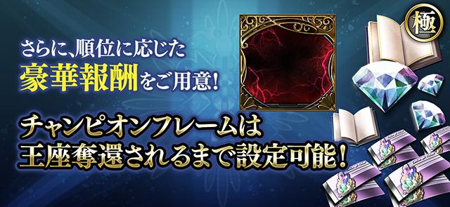 さらに、順位に応じた豪華報酬をご用意!チャンピオンフレームは王座奪還されるまで設定可能!