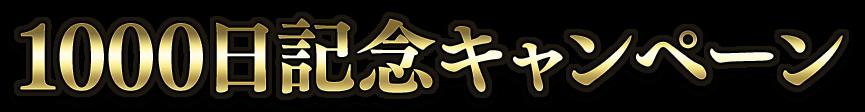 1000日記念キャンペーン