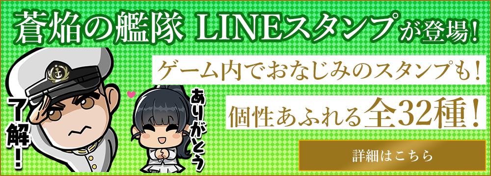 蒼焔の艦隊LINEスタンプ登場!