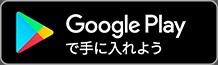 蒼焔の艦隊 ダウンロードボタン画像2