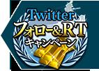 ゲート SEASON2×蒼焔の艦隊 twitterフォロー&RTキャンペーンボタン