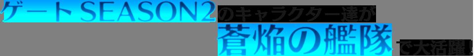ゲートSEASON2のキャラクター達が蒼焔の艦隊で大活躍!