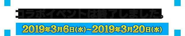 2019年3月6日(水)~3月20日(水)コラボイベント開催決定!