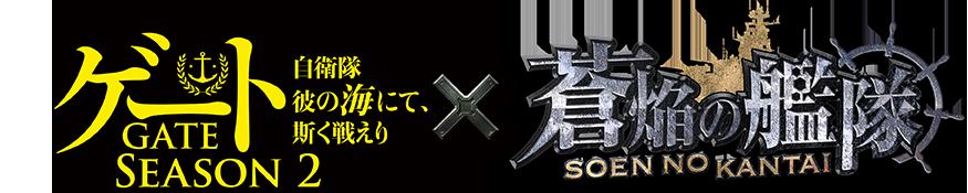 ゲート SEASON2×蒼焔の艦隊 コラボロゴ