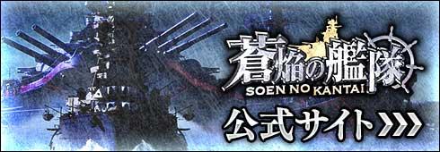 蒼焔の艦隊公式サイト