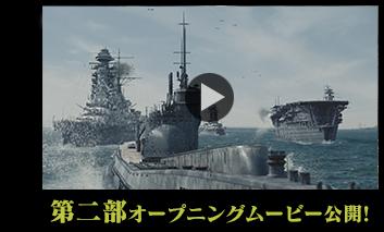 蒼焔の艦隊 – 本格海戦ゲーム